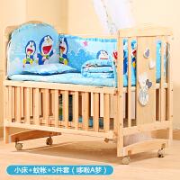 婴儿床实木多功能环保宝宝床摇篮床折叠bb床无漆儿童床拼接大床 +5件套(哆啦A梦)