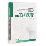 中学生物新课程教材分析与教学设计 张小勇,夏茂林,赵广宇 科学出版社 9787030351203