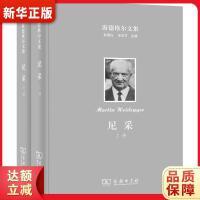 海德格尔文集:尼采(全两卷) 海德格尔 商务印书馆