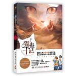 【新书店正版】猫蛊手记微笑的猫,赵小皮 绘湖南文艺出版社9787540455859