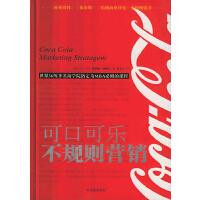 可口可乐不规则营销(世界36所著名商学院指定为MBA必修的课程。可口可乐称霸全球的营销秘诀!)(电子书)