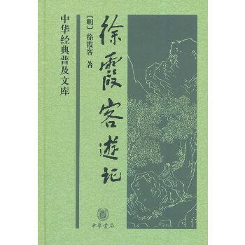 徐霞客游记——中华经典普及文库 新旧版随机发送。中华书局出版。