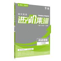理想树2020新版初中英语进阶集训 八年级阅读理解 英语专项训练