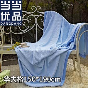 当当优品 竹纤维华夫格超柔透气毛巾被毯子空调毯 蓝色 150*190