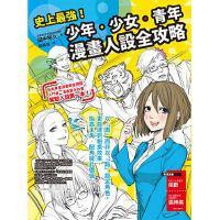 【预售】 *强!少年少女青年漫画人设全攻略