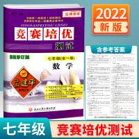 孟建平竞赛培优测试七年级/7年级数学全一册 2022版