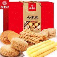稻香村糕点年货礼盒合家欢特产糕饼礼盒1109g特色苏式糕点