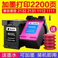 CMYK适用HP803墨盒黑色彩色可加墨DeskJet HP2131 HP2132 1112 1