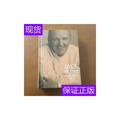 [二手旧书9成新]韦尔奇经典系列 杰克韦尔奇自传(尊享版)(精装 【正版旧书,无光盘及任何附赠品】