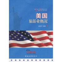 美国旅游业概况 薛亚平 9787503246050 中国旅游出版社