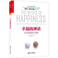 【新书店正版】幸福的神话:关于幸福的10个误解[美] 索尼娅・柳博米尔斯基(Sonja Lyubomirsky),黄珏