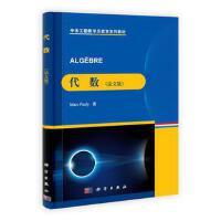 【二手旧书8成新】代数 (卢林堡)波利 科学出版社 9787030376916