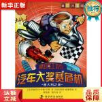 科幻大冒险--秘密特工杰克:汽车大奖赛危机―意大利之旅,来自美国的少年英雄。 (英)威廉姆森 绘;(美)亨特