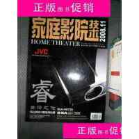 [旧书二手9成新]家庭影院技术2008.11