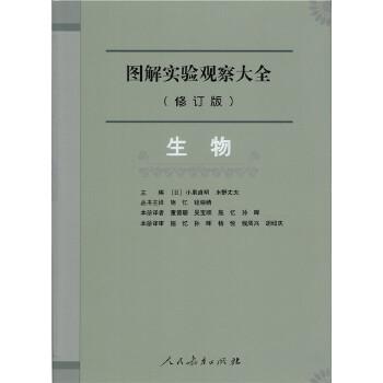 图解实验观察大全:生物(修订版)