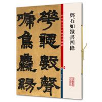 邓石如隶书四条(彩色放大本中国著名碑帖・第五集)
