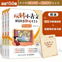 玩转小古文 跟着导图趣学文言文(3册)