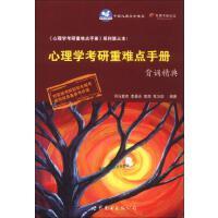心理学考研重难点手册背诵精典 司马紫衣、李晨光、笔