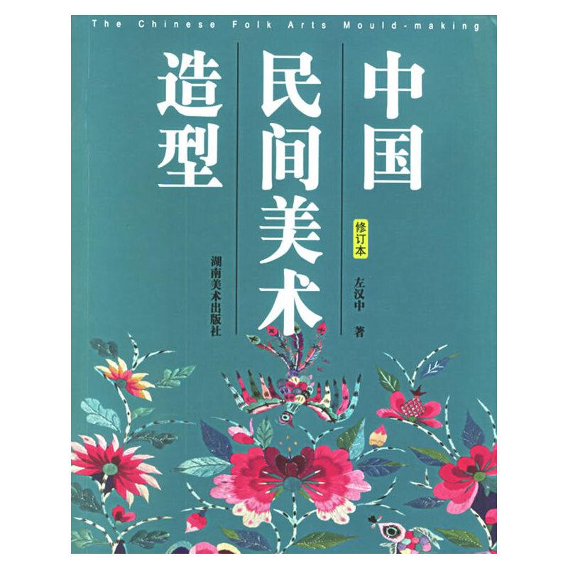 中国民间美术造型(修订本)