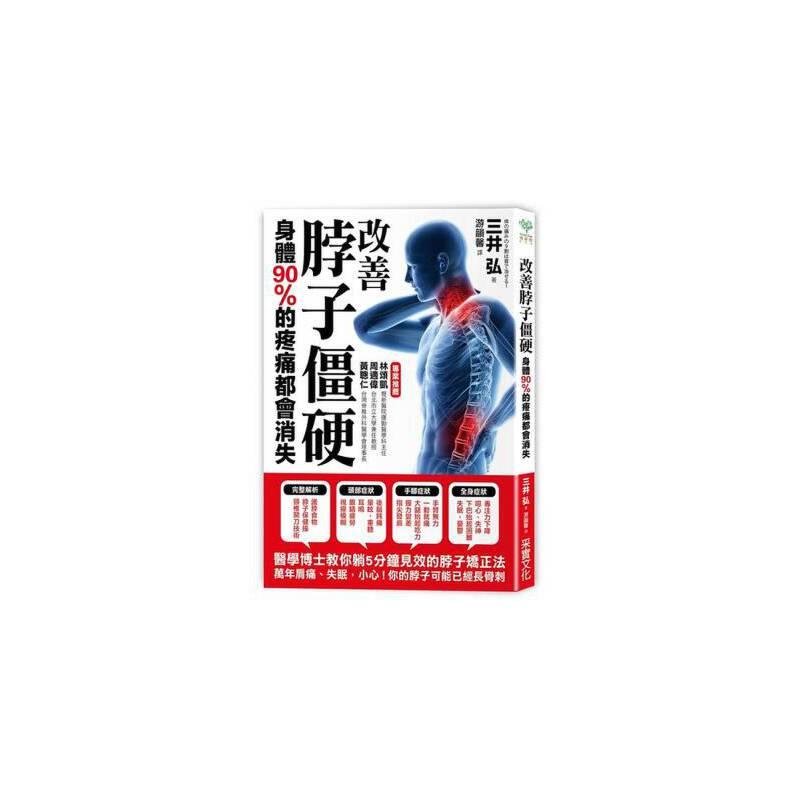 【预售】 正版 改善脖子僵硬,身體90%的疼痛都會消失 采實文化 正规进口台版书籍,付款后5-8周到货发出!