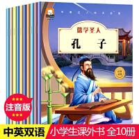 中国名人绘本故事全10册儿童绘本睡前故事书0-3-6-7-8-9岁儿童读物中英双语注音版小学生课外阅读书籍一年级必读课外书少儿图书