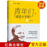 青年们,读邓小平吧!3 2018年新版 红旗出版社