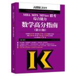 陈剑数学高分指南2019 2019MBA MPA MPAcc联考综合能力数学高分指南 9787040492484 陈剑
