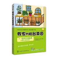 【新书店正版】我家的阳台菜园李桃9787122135186化学工业出版社