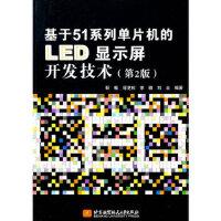 基于51系列单片机的LED显示屏开发技术(第2版)靳桅北京航空航天大学出版社9787512403956