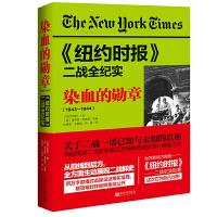《纽约时报》二战全纪实:染血的勋章