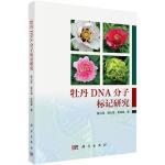【按需印刷】-牡丹DNA分子标记研究
