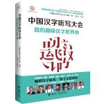 中国汉字听写大会·我的趣味汉字世界6