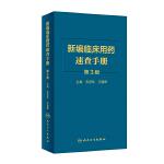 新编临床用药速查手册(第3版)