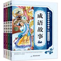 中国成语故事大全4册 注音彩图版中华成语接龙书 正版小学生课外阅读书 1-2年级畅销3-6岁一年级课外书 二三年级课外书必读业成语故事