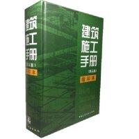 建筑施工手册(第五版)缩印本