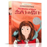 长青藤国际大奖小说书系 杰西卡的借口 第八辑青少年中小学生课外书必读书籍四五六年级读物初中学生世界名著儿童文学