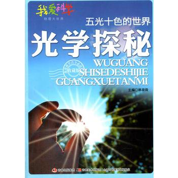 【二手旧书9成新】五光十色的世界 光学探秘(我爱科学 物理大世界) 韩微微