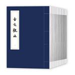 古文观止 (线装一函12册) 吴楚材,吴调侯(清) 人民文学出版社 9787020110964