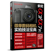 索尼a7/a7R微单数码相机实拍技法宝典 广角势力 9787115362469 人民邮电出版社