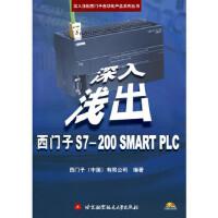 【二手旧书9成新】 深入浅出西门子S7-200 SMART PLC 西门子(中国)有限公司著 北京航空航天大学出版社
