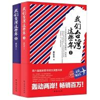 正版全新 我们台湾这些年(套装共2册)