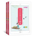 2020新版小学生经典小古文100篇上下全两册经典阅读小学1-6年级文言文基础入门起步阅读练习启蒙版