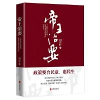 帝王治要 周贵轩 著 北京联合出版公司 9787550275300[正版品质,售后无忧]