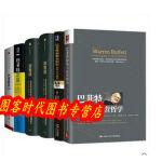 巴菲特投资与经营哲学+巴菲特致股东的信+ 巴菲特之道 原书第3版+巴菲特传+滚雪球(上下)【套装6册】