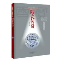 陶瓷传奇 窦忠如 9787200112269 北京出版社[爱知图书专营店]