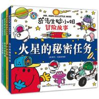 4册奇先生妙小姐冒险故事 宝宝绘本系列儿童书籍3-6岁 畅销图书幼儿园漫画书籍7-10岁用孩子喜爱的方式讲科学科普幼儿