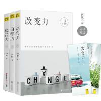 自律力+改变力+极简力 全3册 小野的书高效能人士的七个习惯 自我管理成功励志心灵修养心灵感悟自我实现人生哲理智慧正能
