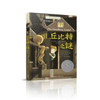 正版全新 长青藤国际大奖小说:丘比特之谜
