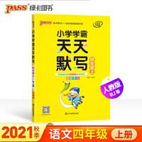 2021年秋季开学 小学学霸天天默写 语文四年级上册 人教版 4年级教材同步专项训练 新书上市