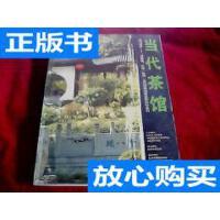 """[二手旧书9成新]当代茶馆――茶与城市""""康师傅""""中国(杭州)当?"""